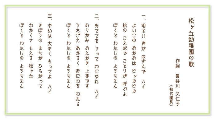 松ヶ丘幼稚園の歌
